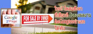 รับโพสขายบ้านที่ดิน ราคาถูกสุด